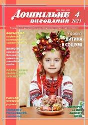 Дошкільне виховання №4 04/2021