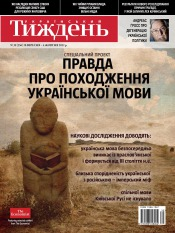 Український Тиждень №39 09/2012