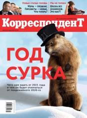 Корреспондент №1-2 01/2021