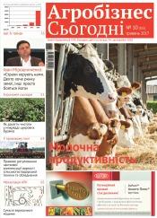 """газета """" Агробізнес Сьогодні"""" №10 05/2017"""