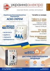 Украина Электро №2 04/2018