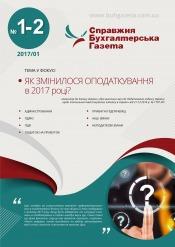 Справжня бухгалтерська газета №1-2 01/2017