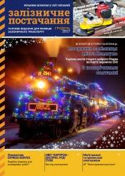 Залізничне постачання №6 12/2017