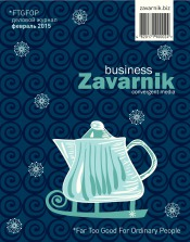 Діловий журнал «BUSINESS ZAVARNIK CONVERGENT MEDIA №1 02/2015
