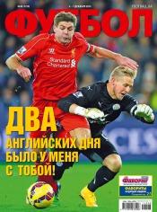 Футбол №98 12/2014