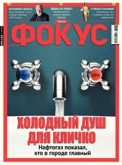 Еженедельник Фокус №28 07/2018