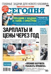 Сегодня. Киевский выпуск №143 08/2019
