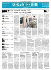Зеркало недели. Украина №23 06/2017
