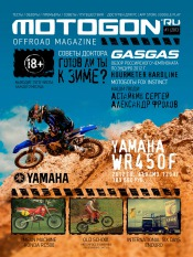 Motogon Offroad Magazine №1 01/2013