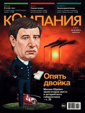 Компания. Россия №38 10/2013