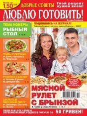 Люблю готовить №10 10/2012