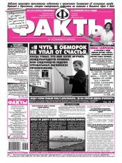 Факты и комментарии (пятница) №213 11/2013