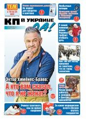 Комсомольская правда (четверг) №41-42 05/2020