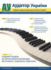 Аудитор України №11 11/2016