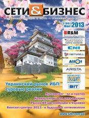 Сети и бизнес №2 05/2013
