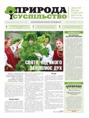 Природа і суспільство №12 06/2013