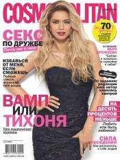 Cosmopolitan в Украине №12 12/2013
