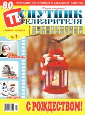 Спутник телезрителя №1 01/2020