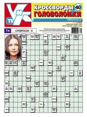 Кроссворды и головоломки №40 10/2012