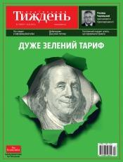 Український Тиждень №7 02/2017