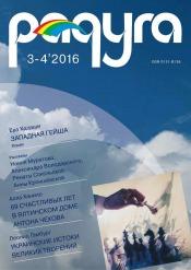 Радуга №3-4 04/2016