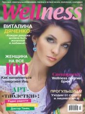 Wellness №2 06/2012