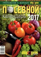 Посевной календарь 2017 № 11/2016