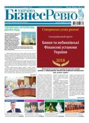 Україна Бізнес Ревю №25-26 07/2019