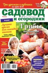 Садовод и огородник №15 08/2018