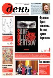 День. На русском языке. (пятница) №122-123 07/2019