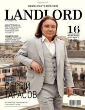 Landlord (Землевласник) №5 05/2018