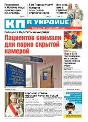Комсомольская правда №184 11/2019