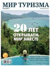 Мир туризма №4 10/2017