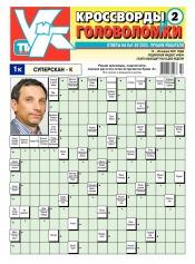 Кроссворды и головоломки №2 01/2021