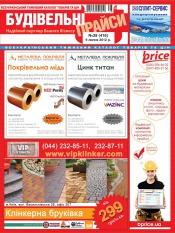 Будівельні прайси №28 07/2012