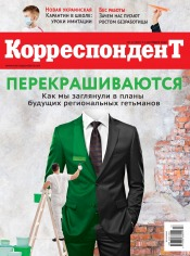 Корреспондент №17 09/2020