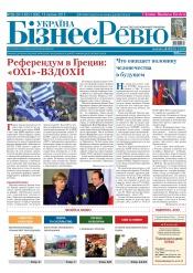 Україна Бізнес Ревю №28-29 07/2015