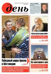 День. На русском языке. (пятница) №105-106 06/2018
