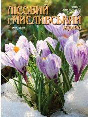 Лісовий і мисливський журнал №1 02/2012