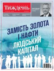 Український Тиждень №9 02/2020