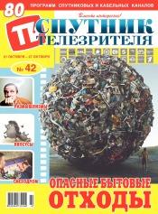 Спутник телезрителя №42 10/2019