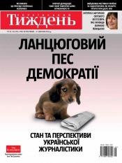 Український Тиждень №25-26 06/2013
