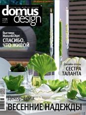 Domus Design №3 03/2013