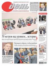 День. На русском языке №192 10/2013