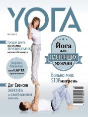 YOГА №19 06/2013