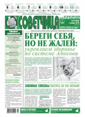 Советчица.Интересная газета полезных советов №44 11/2018