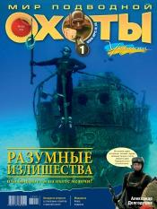 Мир подводной охоты №1 02/2013