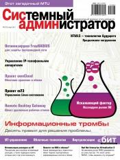 Системный администратор №3 03/2012