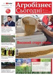 """газета """" Агробізнес Сьогодні"""" №5 03/2018"""