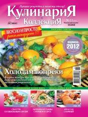 Кулинария. Коллекция №11 11/2011